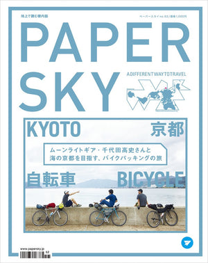 PAPERSKY_#52 Kyoto_