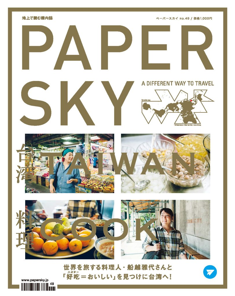 PAPERSKY #49 Taiwan_
