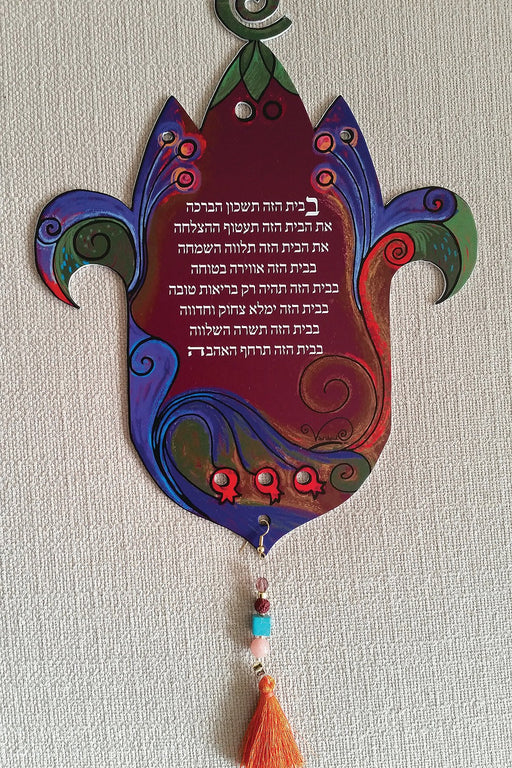 Metal Wall Art Hamsa - Home Blessing in HEBREW