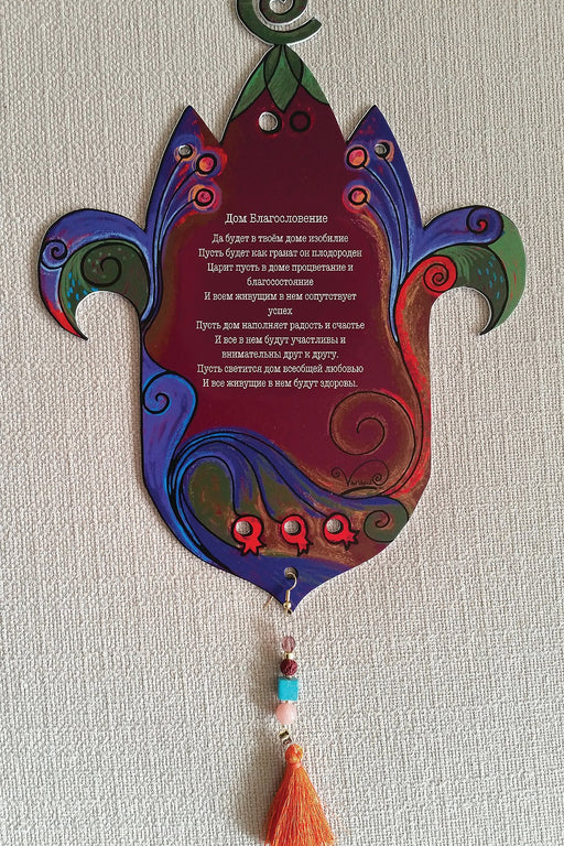 Metal Wall Art Hamsa - Home Blessing in RUSSIAN