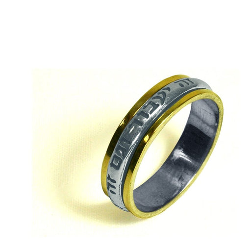 """King Solomon's Ring"" Silver and 9K Gold Band Engraved ""This Too Shall Pass"""