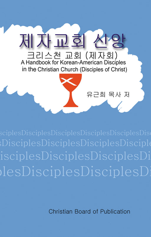 A HANDBOOK FOR KOREAN-AMERICAN DISCIPLES IN THE CHRISTIAN CHURCH (D.O.C.)
