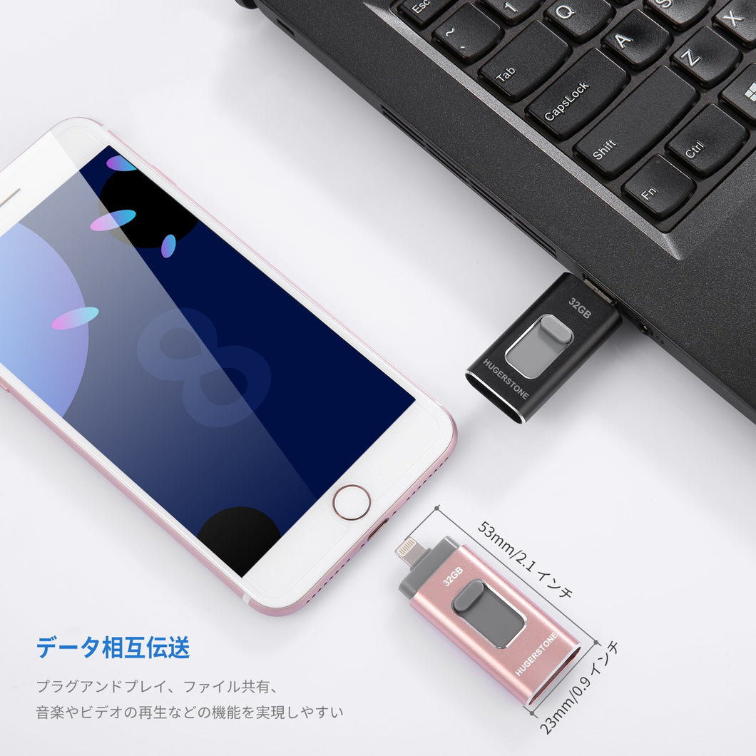 iPhone Android PC 4-in-1多機能メモリ