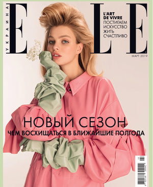 Elle Ukraine March 2019