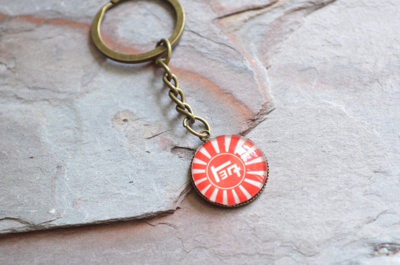 TEQ Rising Sun Toyota Key Chain FJ40 Handmade Gifts Custom Key Chain by Reefmonkey