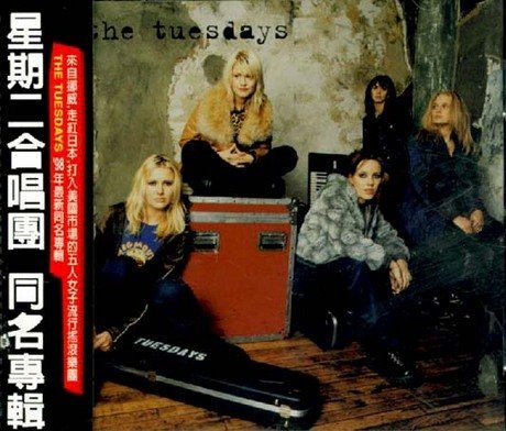 Tuesdays The - Tuesdays CD