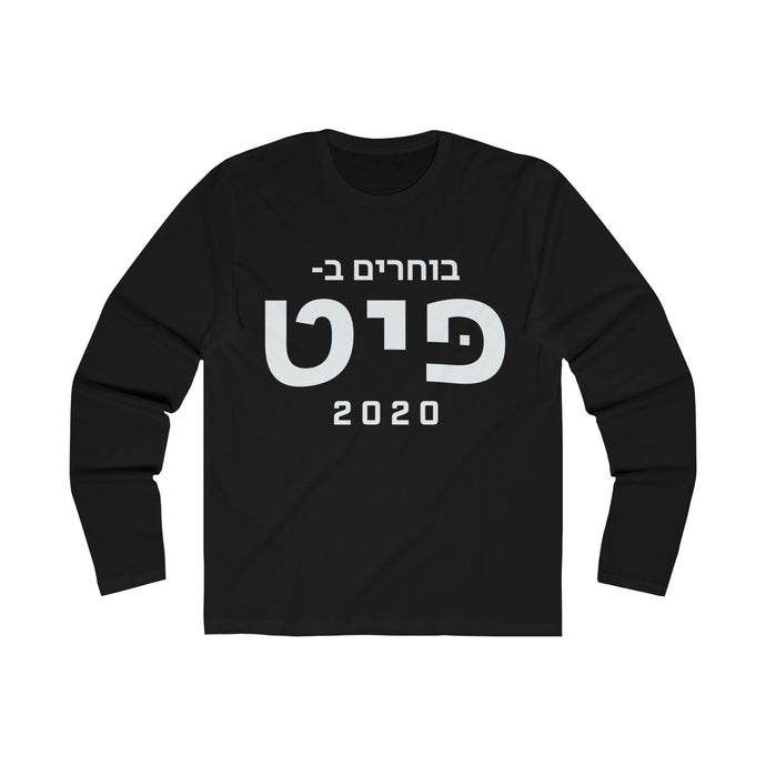 Vote Pete 2020, Hebrew, Long Sleeve Crew Tee - Boot Edge Edge Merch