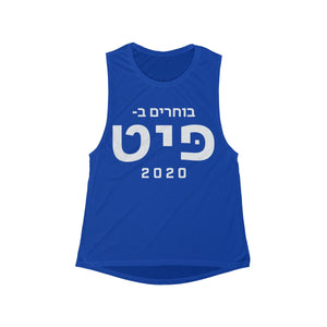 Vote Pete 2020, Hebrew, Tank Top - Boot Edge Edge Merch