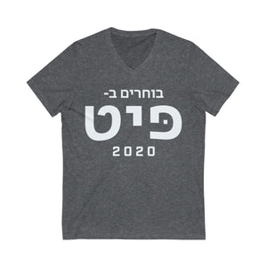 Vote Pete 2020, Hebrew, Short Sleeve V-Neck Tee. - Boot Edge Edge Merch