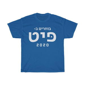 Vote Pete 2020, Hebrew T-Shirt - Boot Edge Edge Merch