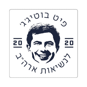 Pete For President Of The Unites States, Hebrew, Sticker. - Boot Edge Edge Merch