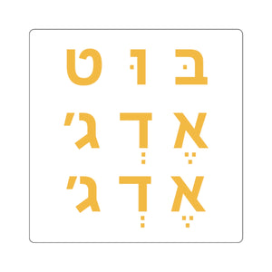 Boot Edge Edge, Hebrew, Sticker. - Boot Edge Edge Merch