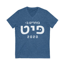 Load image into Gallery viewer, Vote Pete 2020, Hebrew, Short Sleeve V-Neck Tee.