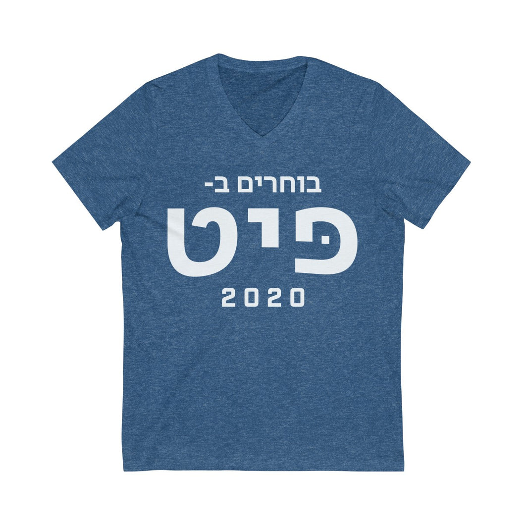 Vote Pete 2020, Hebrew, Short Sleeve V-Neck Tee.