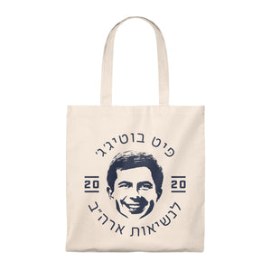 Pete For President Of The Unites States, Hebrew, Tote Bag - Boot Edge Edge Merch