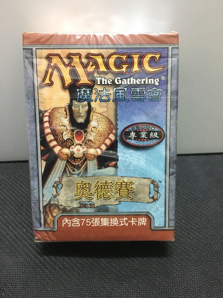 MTG Traditional Chinese Odyssey Tournament Deck Pack
