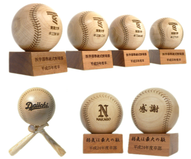 Image of the whole wooden ball