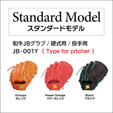 Wagyu JB glove/Hard ball/Pitcher/JB-001Y