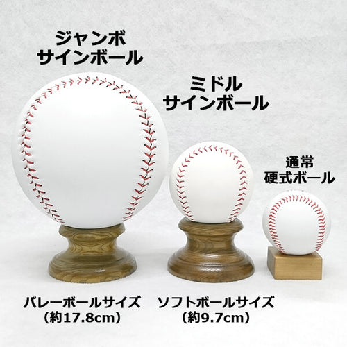 Jumbo sign ball embroidered ball size comparison