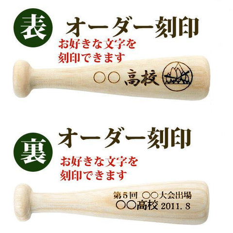 Aodamo resource development meeting 5 cm mini bat / front and back: Order engraved