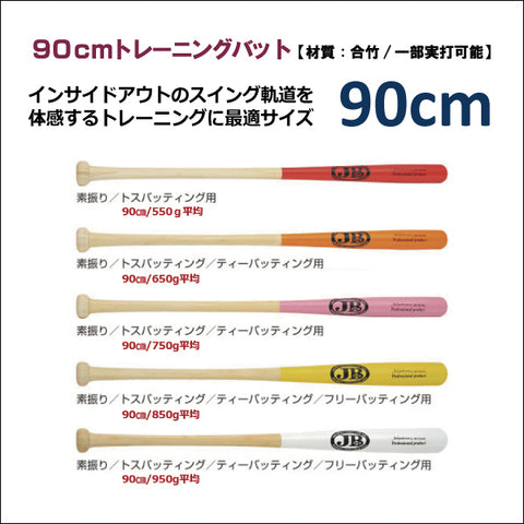 90cm training bamboo bat