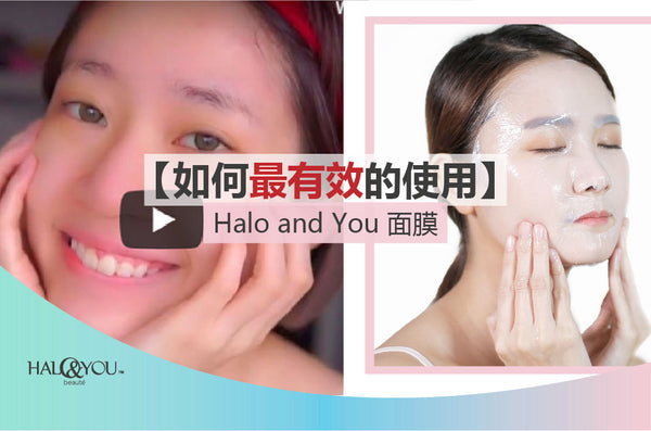 Halo and You | 如何最有效的使用 Halo and You 面膜