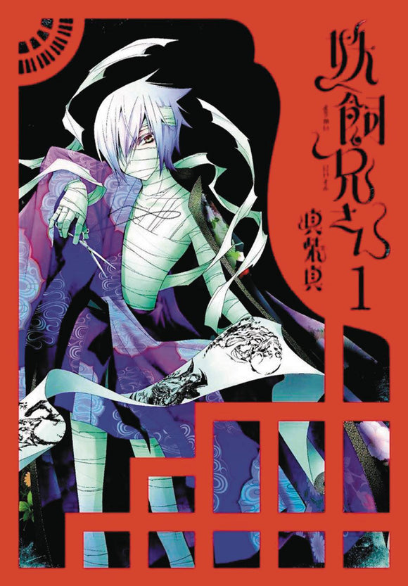YOKAI RENTAL SHOP GN VOL 01