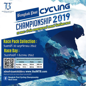 Bangkok Post Cycling Championship 2019