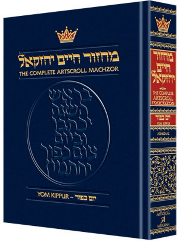 Artscroll Classic Hebrew-English Machzor: Yom Kippur