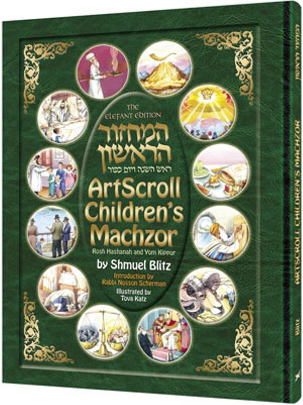 The Artscroll Children's Machzor - Hardcover