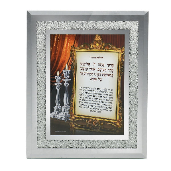 Shabbos Hadlakas Neiros Prayer: Crushed Glass Frame
