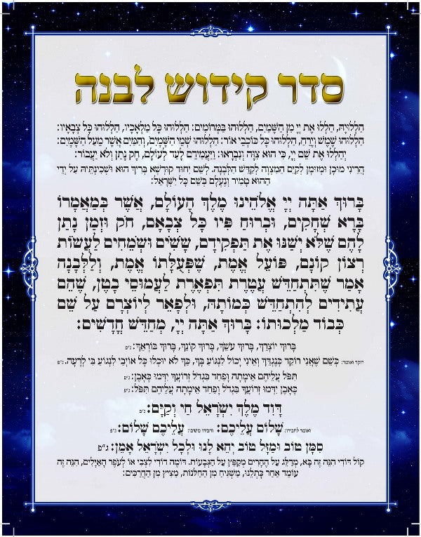 Kiddush Levanah