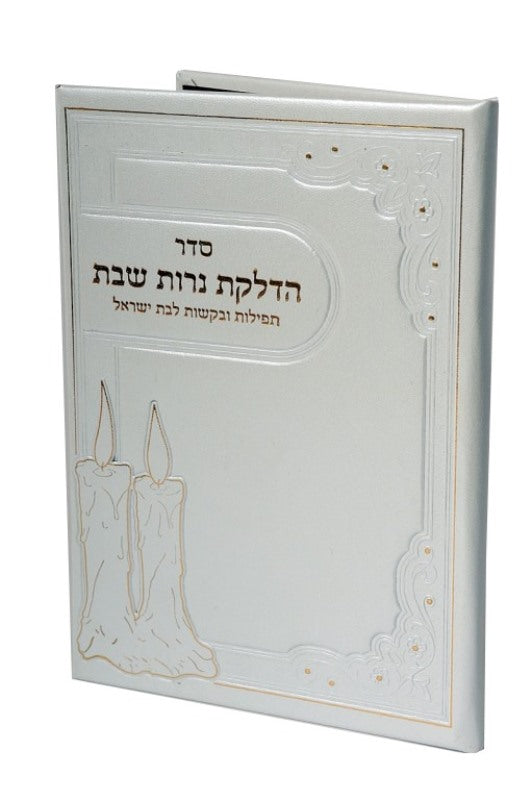 Candle Lighting with Tefillos & Bencher: Leather - White
