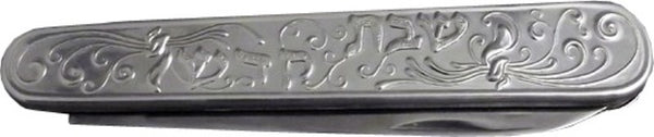 Challah Knife: Non - Serrated Sterling Silver Folding Knife