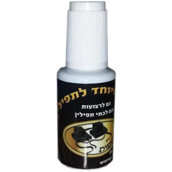 Tefillin Ink Bottle For Batim & Retzios
