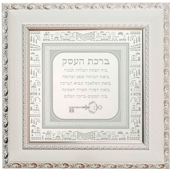 Business Blessing: Wall Frame - White