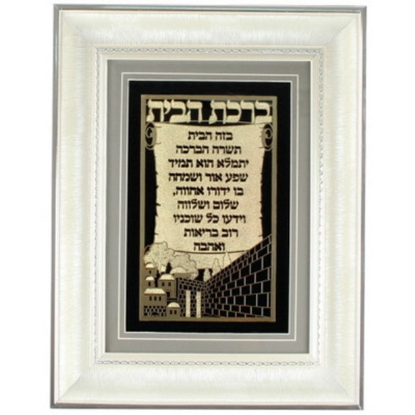 Home Blessing: Framed Gold Art Jerusalem Design - White