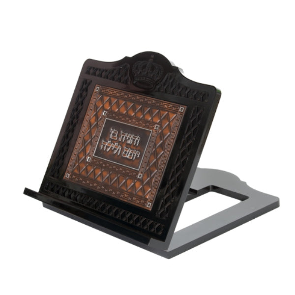 "Tabletop Shtender: Wood & Leather Plaque ""Ve'Hagisa"" - Dark Brown"