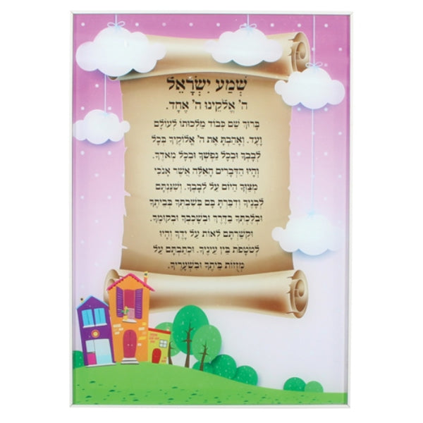 Krias Shema Prayer: Poster For Girls Reinforced Glass