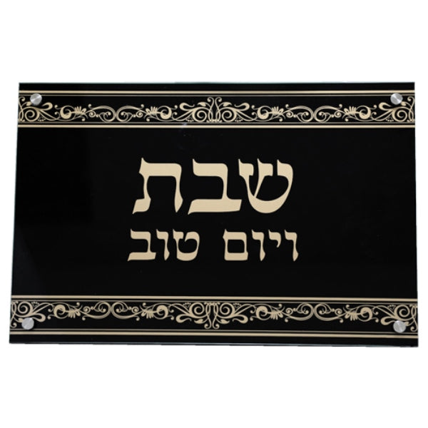 Shabbos & Yom Tov Tray: Glass- Black Horizontal Design