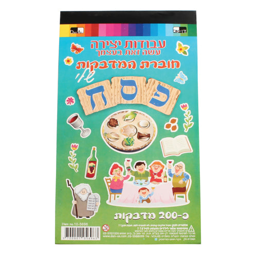 Pesach Paper Notebook With Stickers