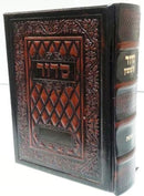 The Orot Sephardic Shabbat Siddur - Hebrew English: Sepharadi - Leather Edition