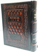 The Orot Sephardic Weekday Siddur: Sepharadi - Leather Edition - Full Size