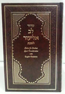 Siddur Lev Eliezer Linear Transliteration With English Translation For Shabbat - Sepharadi