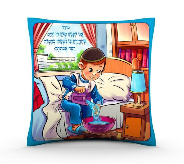 Children's Pillow - Modeh Ani - Boys