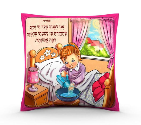 Children's Pillow - Modeh Ani - Girls