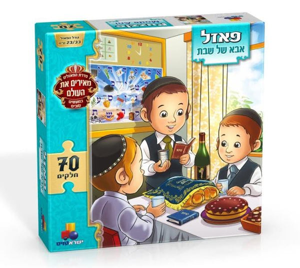 Jigsaw Puzzle: 70 Pieces - Shabbos Father