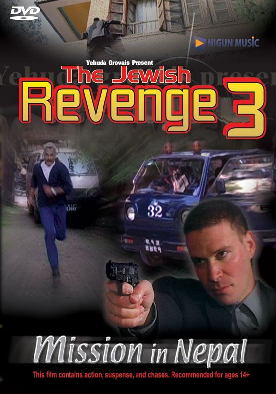 The Jewish Revenge 3 - Mission in Nepal (DVD)