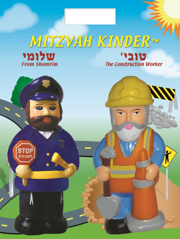 Mitzvah Kinder - Tovya & Shloimy