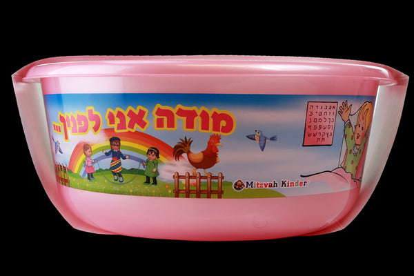 Mitzvah Kinder - Girls Netilas Yadayim Set - Pink